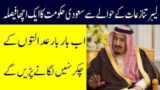 Good News For Expatriates In Saudi Arabia Regarding Labour Courts - Arab Urdu News 2018