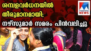 Nurse strike called off, minimum wages will ensure says CM    Manorama News