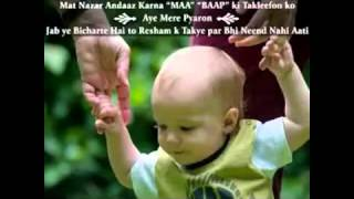 Mummy-Papa ( heart touching song)