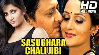 Odia Movie Full || Sasughara Chali Jibi || Siddhant Mahapatra,Anu Choudhury Oriya Movie Full