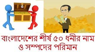 বাংলাদেশের শীর্ষ ৫০ ধনীর নাম ও সম্পদের পরিমান(50 richest people in Bangladesh)