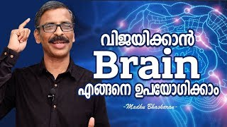 How to use our brain to succeed- Malayalam Motivation- Madhu Bhaskaran