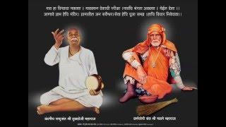 SansaranchaBozVahata-संसाराचा बोझ वाहता लागलाशी मरणाला-TukdojiMaharaj
