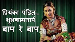 प्रियंका पंडित ने दी बाप रे बाप भोजपुरी फिल्म को शुभकामनायें .....