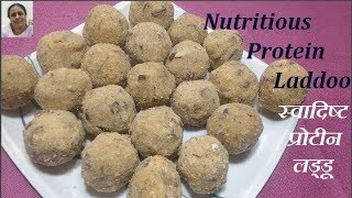 How To Make # Protein# Nutritious#Urad Daal Laddoo For Men