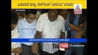 'ದಳಪತಿ'ಗೆ ಇಂದು ಹುಟ್ಟು ಹಬ್ಬದ ಸಂಭ್ರಮ | Kumaraswamy Celebrates 58th Birthday In Bengaluru