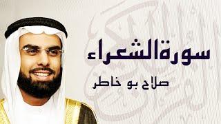القرآن الكريم بصوت الشيخ صلاح بوخاطر لسورة الشعراء