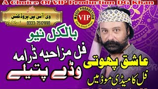 Full Mazahya Funny Saraiki Comedy Drama Waday Patelay Ashiq Photi Full Comedy Mood Main VIP Producti