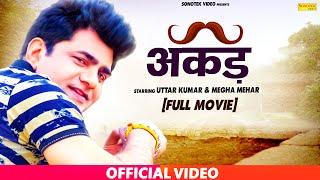 Akad   अकड़   Uttar Kumar, Megha Mehar   Haryanvi Movies   Sontek Films