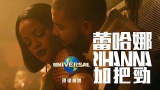 蕾哈娜 Rihanna - 加把勁 Work feat. 德瑞克 Drake(中文上字MV)
