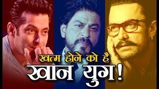 खत्म होने को है खान युग !  Salman khan - Shahrukh Khan - Aamir Khan