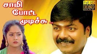 Superhit Movie | Sami Potta Mudutchu | Murali,Sindhu | Tamil Full Movie HD