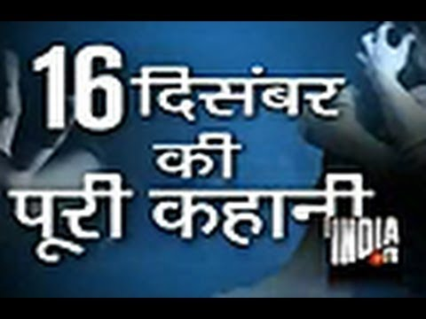 Xxx Mp4 Damini 39 S Friend Speaks To India TV Part 1 Nirbhaya Gang Rape Story 3gp Sex