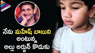 Allu Arjun's Son Ayaan calls Himself MAHESH BABU | Allu Ayaan Funny Video | Telugu Filmnagar