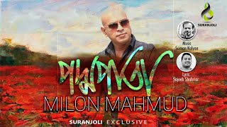 Poddo Pata - Milon Mahmud | With Lyric | Lyrical Music Video 2017