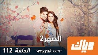 الصهر - الموسم الثاني - الحلقة 112 كاملة على تطبيق #وياك | WEYYAK.COM