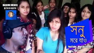 sonu তুই মইরা জাহ by marjuk memes | marjuk rasel | new video 2017