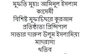 bangla waj MUFTI AMINUL ISLAM QASEME ( jannat pabo ke akra dhorla ? part-2)