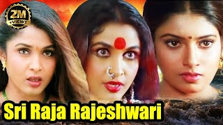 Sri Raja Rajeshwari (2001) | Full Tamil Movie | Ramya Krishnan