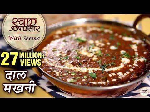 Dal Makhani Recipe In Hindi  - दाल मखनी    Restuarant Style Dal Recipe   Swaad Anusaar With Seema