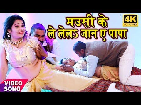 Xxx Mp4 2018 का सबसे हिट गाना मउसी के ले लेलS जान ए पापा Bablu Singh New Bhojpuri Hit Song 3gp Sex