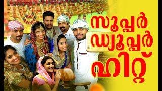 സ്നേഹവീട്ടിലെ കല്യാണം OFFICIAL VIDEO ALBUM |Thanseer koothuparamba |Thajudheen |adil athu |Nizam