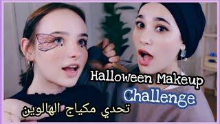 تحدي مكياج الهالوين / Halloween Makeup Challenge with Sissel AB / 할로윈 메이크원