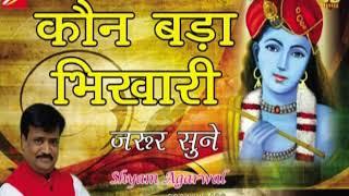 Tana Jholi Bhar Bhar Derya By Shyam Agarwal