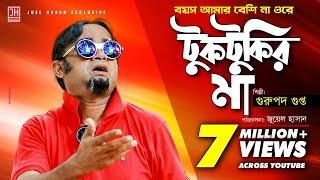Tuktukir Maa | টুকটুকির মা | Bangla Song ft Gurupada Gupta | Akhomo Hasan | Juel Hasan