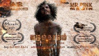VARUM KAALAM _AWARD WINNING SHORT FILM TAMIL