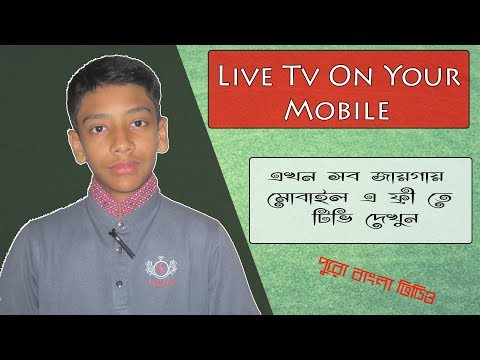 Xxx Mp4 How To Watch Live Tv On Your Mobile Bangla Full Video 3gp Sex