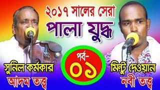Pala gaan 2017 ।। আদম তত্ত্ব ও নবী তত্ত্ব || ( পর্ব: ১) || Minto dewan & Sunil kormokar।।