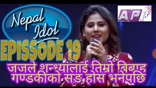 Nepal Idol, Top 11, Full Episode 19, 14 July 2017/Sandhya joshi on nepal idol episode 19