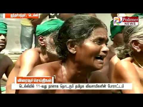 Delhi : TN Farmer protest continues for the 11th Day in Jantar Mantar | Polimer News