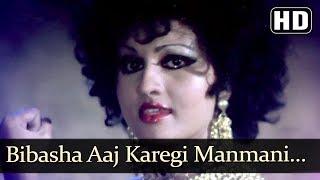 Bibasha Aaj Karegi Manmani (HD) - Vishwanath Song - Reena Roy - Shatrughan Sinha - Prem Nath -  Pran