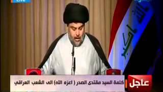 كلمة السيد القائد مقتدى الصدر (اعزة الله ) الى الشعب العراقي. 8 / 9 / 2014