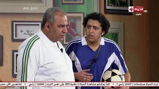تياترو مصر- بيومي فؤاد يحكي قصة حتاتا أنشف لاعب كرة فى التاريخ