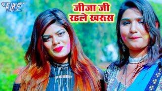 2019 का सबसे हिट होली - Jija Ji rahale Kharush - Guddu Pandey (HK) - Bhojpuri Hit Songs 2019