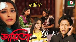 Bangla Romantic Natok | Joyeeta | EP - 68 | Sachchu, Lutfor Rahman, Saika Ahmed, Ahona, Shirin Bakul