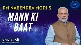 PM Narendra Modi's Mann Ki Baat, 29 October 2017