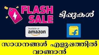 ഫ്ലാഷ് സെയിലിൽ സാധനങ്ങൾ വാങ്ങാൻ ചില ടിപ്പുകൾ - Flash Sale Tips in Malayalam | Nikhil Kannanchery