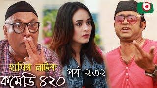 দম ফাটানো হাসির নাটক - Comedy 420 | EP - 232 | Mir Sabbir, Ahona, Siddik, Chitrolekha Guho, Alvi