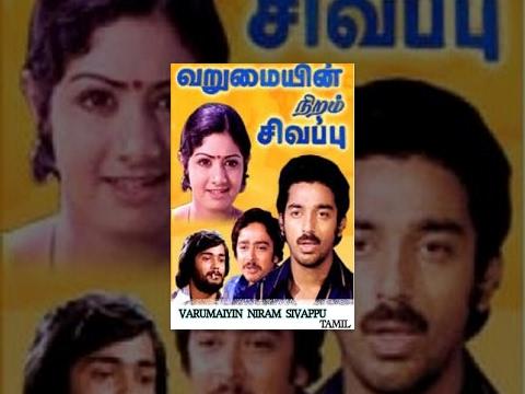 Xxx Mp4 Varumayin Niram Sivappu Tamil Full Movie Kamal Haasan Sridevi K Balachander 3gp Sex