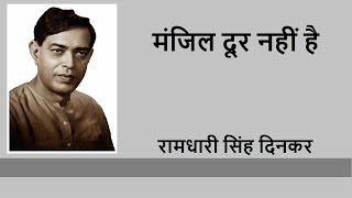 Manzil Door Nahi Hai by Ramdhari Singh Dinkar   मंजिल दूर नहीं है   रामधारी सिंह दिनकर
