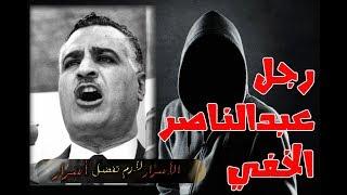 ذئب المخابرات المصرية الصندوق الاسود لجمال عبدالناصر