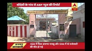 Jan Man: Watch Sridevi's ancestral home in Tamil Nadu's Sivakasi
