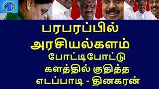 ttv dinakaran and ops eps team protest|tamilnadu political news|live news tamil