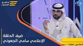برنامج استديو العمليات   ضيف الحلقة الإعلامي سامي الجعوني