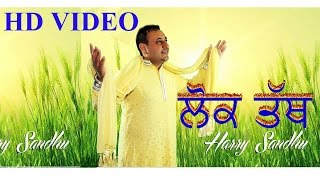 HARRY SANDHU -LOK TATH -MANGAL HATHUR -Latest Punjabi Song 2017 | New Punjabi Songs Bhangra Hits
