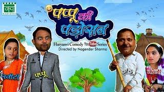 Teaser - Pappu Ki Padosan | Uttar Kumar, Kavita Joshi | Jhandu & Jolly Baba | Haryanvi Comedy Series